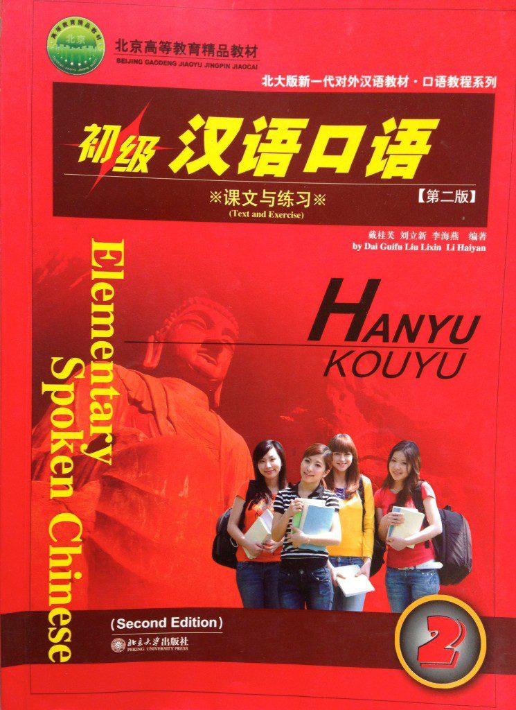 Elementary-spoken-Chinese