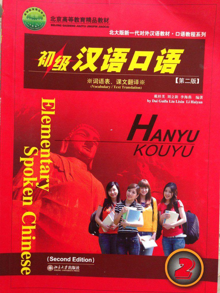 Elementary-spoken-chinese-vocabulary
