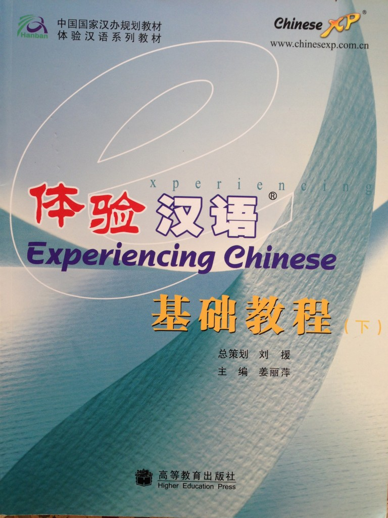 Experiencing-chinese-2