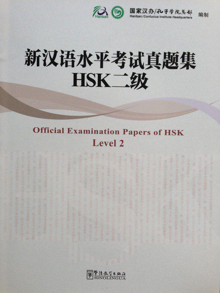 HSK Test Level 2