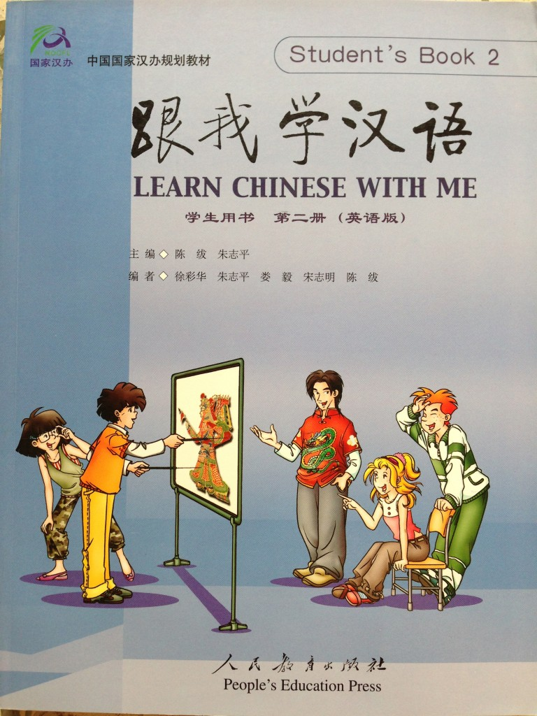 Learn-chinese-with-me-2