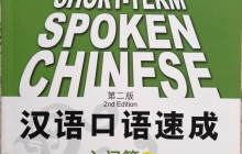 Short Term Spoken Chinese
