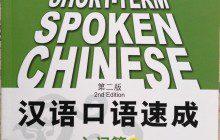 Short Term Spoken Chinese