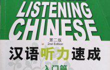 Short Term Listening Chinese