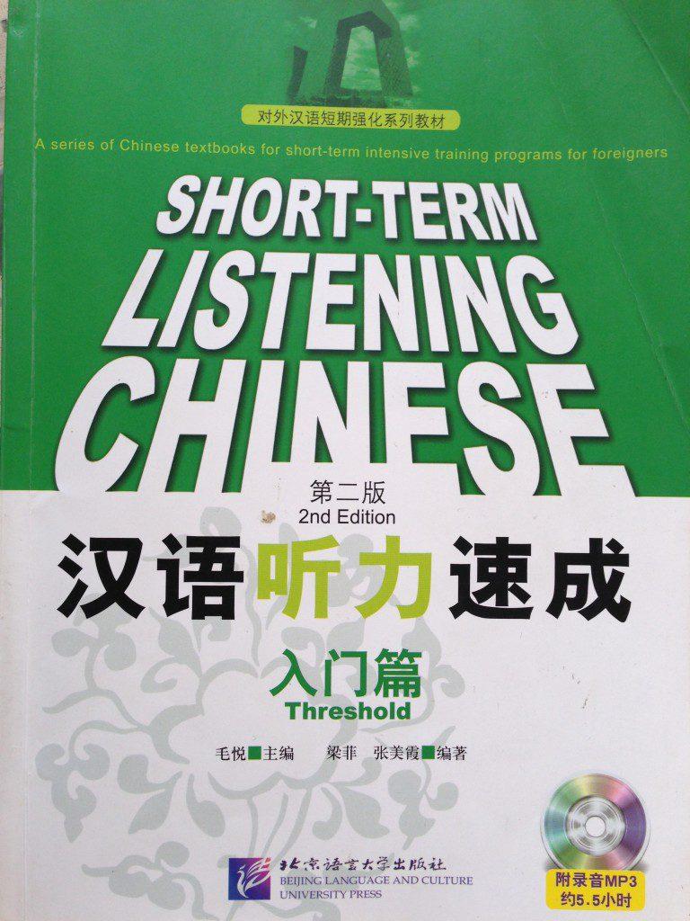 short-term-listening-chinese